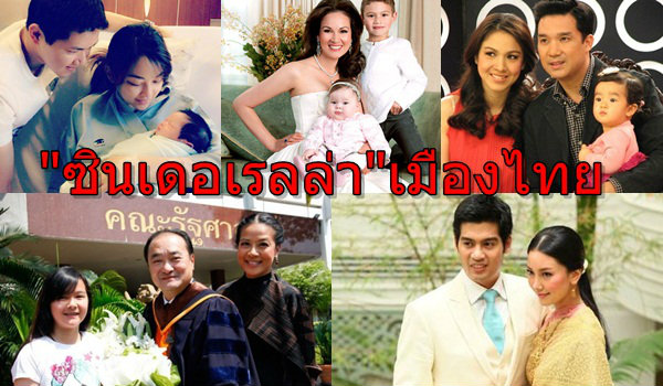 """รวมมิตรดารา """"ซินเดอเรลล่า"""" เมืองไทย"""
