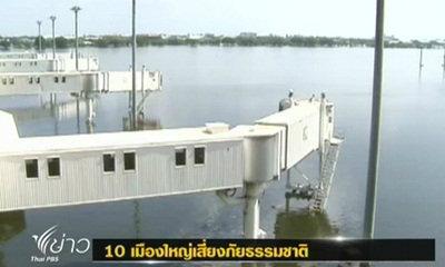 กรุงเทพฯ ติด 10 เมืองใหม่เสี่ยงภัยธรรมชาติโลก