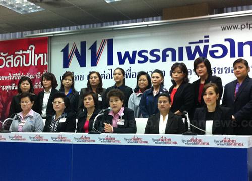 ส.ส.หญิงเพื่อไทย ประณาม ชัย ราชวัตร FBด่านายกฯ