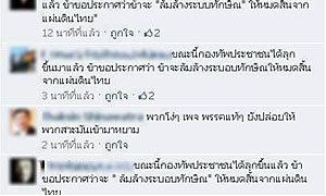 โอ๊ค โร่แจง! ทักษิณ ปัดด่าเพจพรรคเพื่อไทย