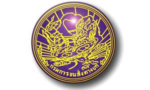 สำนักงานขนส่งจังหวัดกาญจนบุรี เปิดรับสมัครสอบเจ้าหน้าที่บันทึกข้อมูล