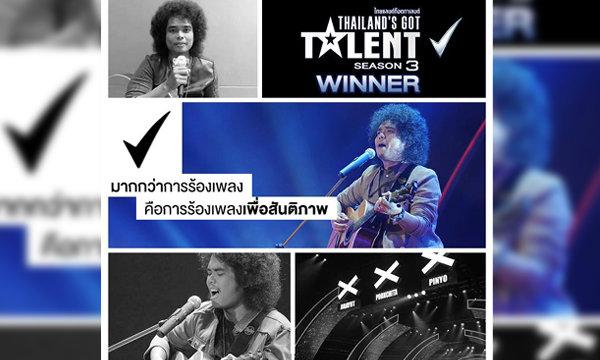 """""""สมชาย นิลศรี"""" คว้าแชมป์ไทยแลนด์ก็อตทาเลนต์ ซีซั่น 3 (Thailand"""