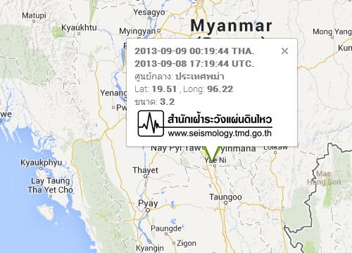 ดินไหวพม่า3.2Rห่างอ.เมืองแม่ฮ่องสอน185กม.