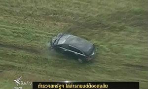 เหมือนกับในหนัง ตำรวจสหรัฐฯ ไล่ล่ารถยนต์ต้องสงสัยอย่างดุเดือด