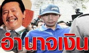 ชูวิทย์ แฉ บอส วรยุทธ อยู่วิทยา เข้าไทยไม่มีหมายจับแล้ว
