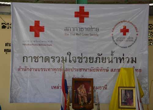 สภากาชาดแจกถุงยังชีพชุมชนวัดสังลานปทุมธานี