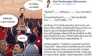 โอ๊ค พานทองแท้ วอน ส.ว. อยากเห็นประเทศไทยเดินหน้า