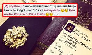 """""""อุ๊งอิ๊ง แพทองธาร"""" โพสต์ IG กลับไทย สยบข่าวลี้ภัยการเมือง"""