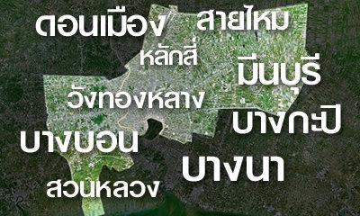 กองทัพภาค 1 ประเมิน 10 เขตเสี่ยงปะทะ ′สายไหม-ดอนเมือง-บางกะปิ
