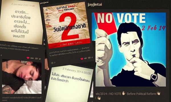 เลือกตั้ง 57 ดาราจัดเต็ม!! โพสต์ no vote แบบฮา