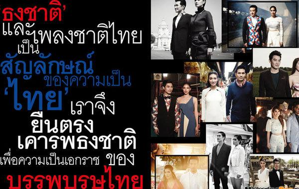 """""""ฉัตรชัย - สินจัย"""" บนปกนิตยสาร """"รักประเทศไทย"""
