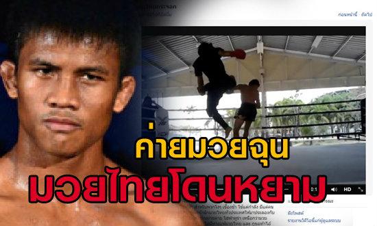ค่ายบัวขาว ฉุนมวยไทยโดนหยามเกียรติ
