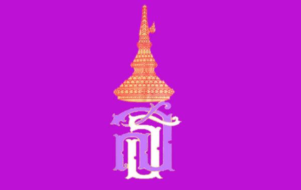 2 เมษายน วันพระราชสมภพ สมเด็จพระเทพรัตนราชสุดา สยามบรมราชกุมารี