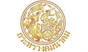 สำนักงานปลัดกระทรวงคมนาคม เปิดรับสมัครสอบบรรจุเข้ารับราชการ