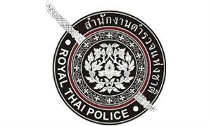 สำนักงานตำรวจแห่งชาติ เปิดรับสมัครสอบเป็นนักเรียนนายสิบตำรวจ