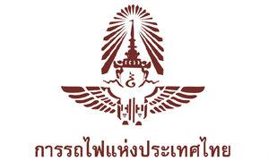 การรถไฟแห่งประเทศไทย เปิดรับสมัครสอบบรรจุบุคคลเข้าทำงาน