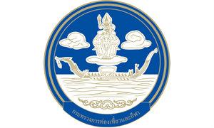 สำนักงานปลัดกระทรวงการท่องเที่ยวฯ รับสมัครราชการ