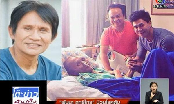 พันนา ฤทธิไกร ป่วยโรคตับ รักษาตัวห้องไอซียู