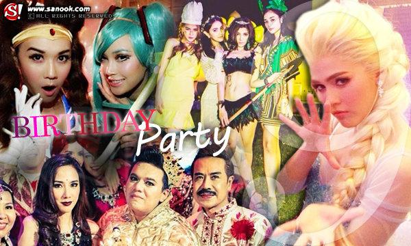 ปาร์ตี้ในตำนาน วันเกิดดารา..สั่นสะเทือนวงการ