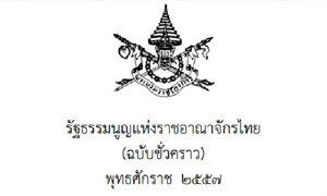 โปรดเกล้าฯ รัฐธรรมนูญแห่งราชอาณาจักรไทย (ฉบับชั่วคราว)