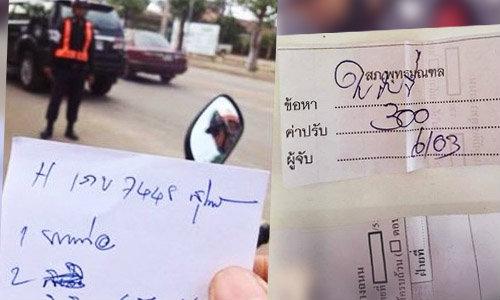 แชร์ว่อน! ใบสั่งแบบใหม่ ตำรวจเซ็นใส่เศษกระดาษ