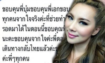 บุ๋ม ปนัดดา ช่วยสาวไทยถูกหลอกขายตัวที่บาห์เรน