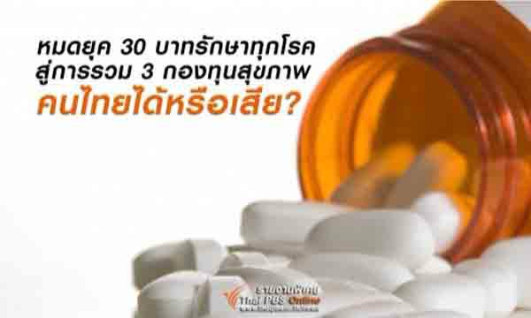 หมดยุค 30 บาทรักษาทุกโรค สู่การรวม 3 กองทุนสุขภาพ คนไทยได้หรือเสีย?