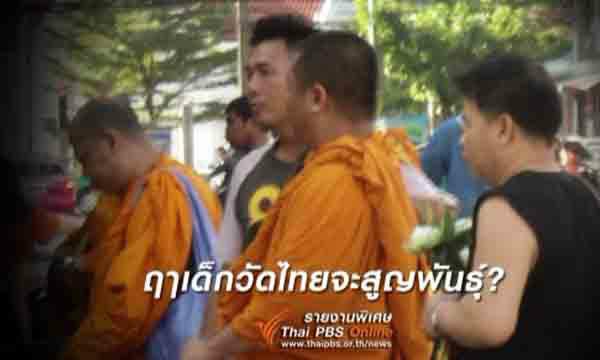 ฤาเด็กวัดไทยจะสูญพันธุ์?