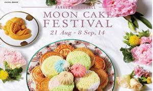 งาน Moon Cake Festival @ Paragon