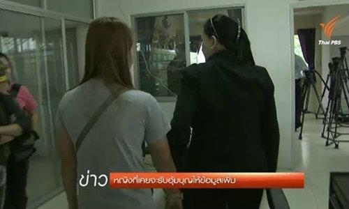 """หญิงไทยร้องปวีณาถูกข่มขู่หลังไม่รับ """"อุ้มบุญ"""" ให้ชาวต่างชาติที่ติดเชื้อเอชไอวี"""