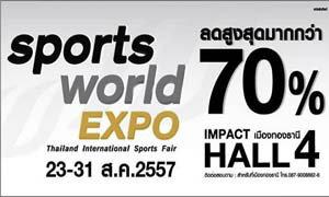 งาน Sports World Expo 2014