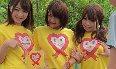 9 ดาวโป๊ญี่ปุ่นพลีเต้าให้จับ ระดมทุนสู้เอดส์