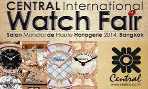 งาน Central International Watch Fair 2014