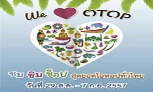 งาน We Love OTOP