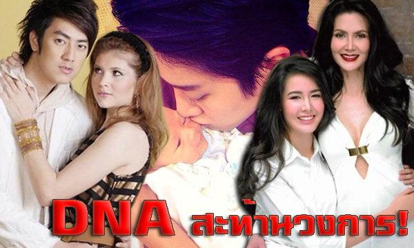 DNA คนบันเทิง สะท้านวงการ!!