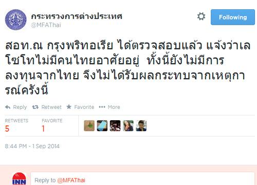 กองทัพยึดปฏิวัติเลโซโท ไม่ส่งผลกระทบไทย
