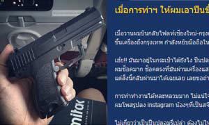 วิจารณ์ เผลอนำปืนปลอมขึ้นเครื่องบิน สแกนตรวจไม่เจอ
