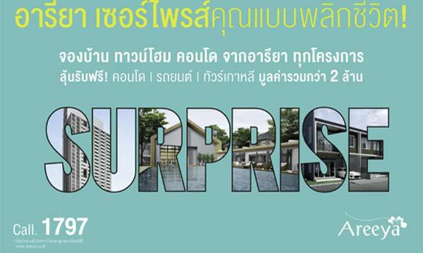 """Areeya Surprise"""" เซอร์ไพรส์คุณแบบพลิกชีวิต!!  เพียงจองบ้าน ทาวน์โฮม หรือคอนโด จากอารียาทุกโครงการ"""