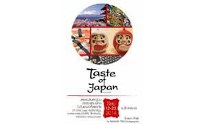 งาน Taste of Japan @ Future Park