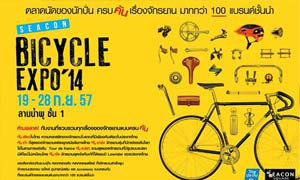 """งาน """"Seacon Bicycle Expo 2014"""""""