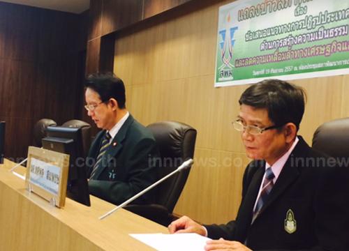 สภาพัฒนาการเมืองแถลงแนวทางการปฏิรูปประเทศไทย