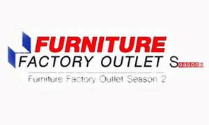 งาน Furniture Factory Outlet ซีซั่น 2