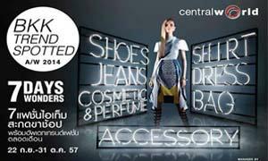 งาน BKK Trend Spotted 2014 @CentralWorld