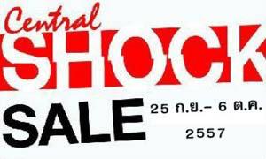งาน Central Shock Sale @ Future Park
