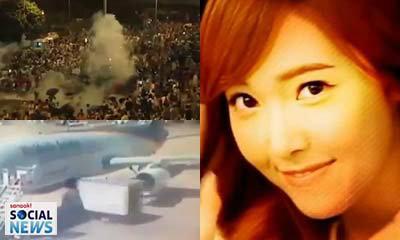 Sanook Social News วันที่ 1 ตุลาคม 2557