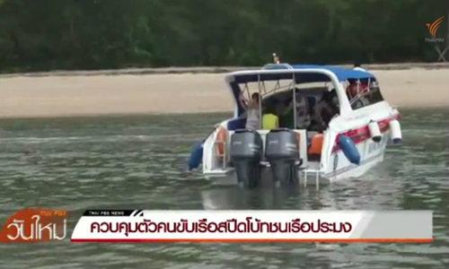 คนขับเรือสปีดโบ๊ทอ้างก้มศีรษะหยิบของ ทำให้ชนเรือประมง