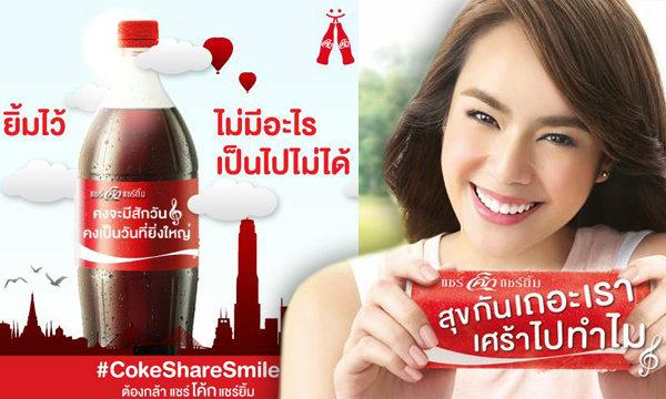 โค้ก ส่งเนื้อเพลงคืนรอยยิ้มให้คนไทย