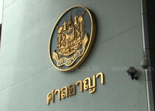 ศาลนัดอ่านคดีอัยการฟ้องอดีตส.ส.เพื่อไทย