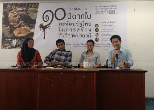 10ปีตากใบสะท้อนรัฐไทยในการสร้างสันติภาพปาตานี