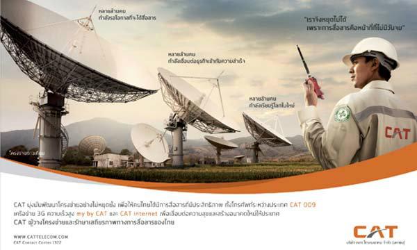 CAT ผู้วางโครงข่ายและรักษาเสถียรภาพทางการสื่อสารของไทย